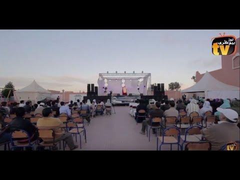 الامسية القراَنية بمدينة بيوكرى بمناسبة المهرجان القراَني لاشتوكة ايت باها 2016