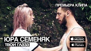 Юра Семеняк - Твои глаза Скачать клип, смотреть клип, скачать песню