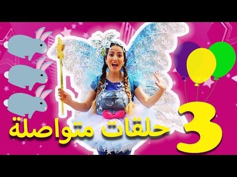 نطنط نهار وأرنوب الحبوب | 3 حلقات متواصلة |  Three episodes