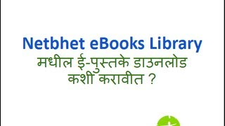 How To Download Online Marathi Books From Netbhet Ebooks