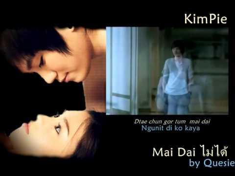 Mai Dai ไม่ได้ [Tagalog Sub] by Quesie --- YesorNo