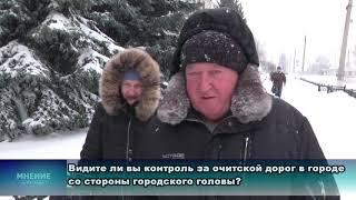 Общественное мнение: Видите ли вы контроль  за очисткой дорог в Лисичанске?