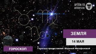 Гороскоп на 14 мая 2019 г.