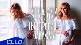 NINA ANN - Ты спросишь однажды Скачать клип, смотреть клип, скачать песню
