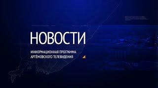 Новости города Артёма от 27.02.2020