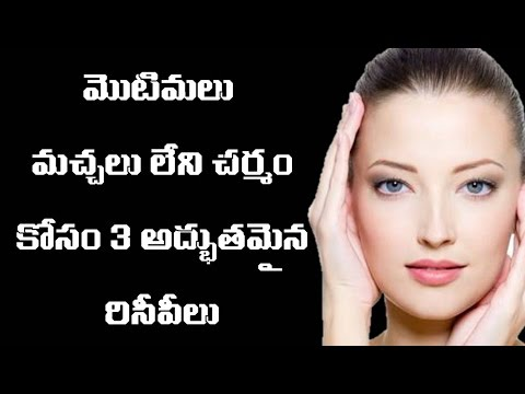 మొటిమలు, మచ్చలు లేని చర్మం కోసం 3 అద్భుతమైన? | pimples leni chermam kosam 3 remidies ?