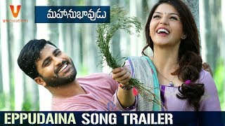 Mahanubhavudu Movie Eppudaina Song Trailer