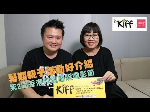 暑期親子活動好介紹 第2屆香港兒童國際電影節