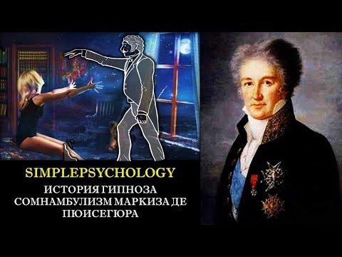 История гипноза. Сомнамбулизм маркиза де Пюисегюра.