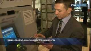 Защита от несанкционированного снятия денег с банковской карты
