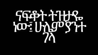 "kuku sebsebe - Negeru Endet New ""ነገሩ እንደት ነው"" (Amharic)"