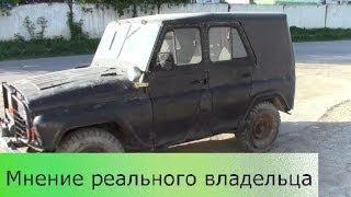 УАЗ 469 - отзыв реального владельца