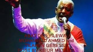 Tilahun gesesse and Mohamoud Ahmed - Abat Des Yilewal አባት ደስ ይለዋል (Amharic)