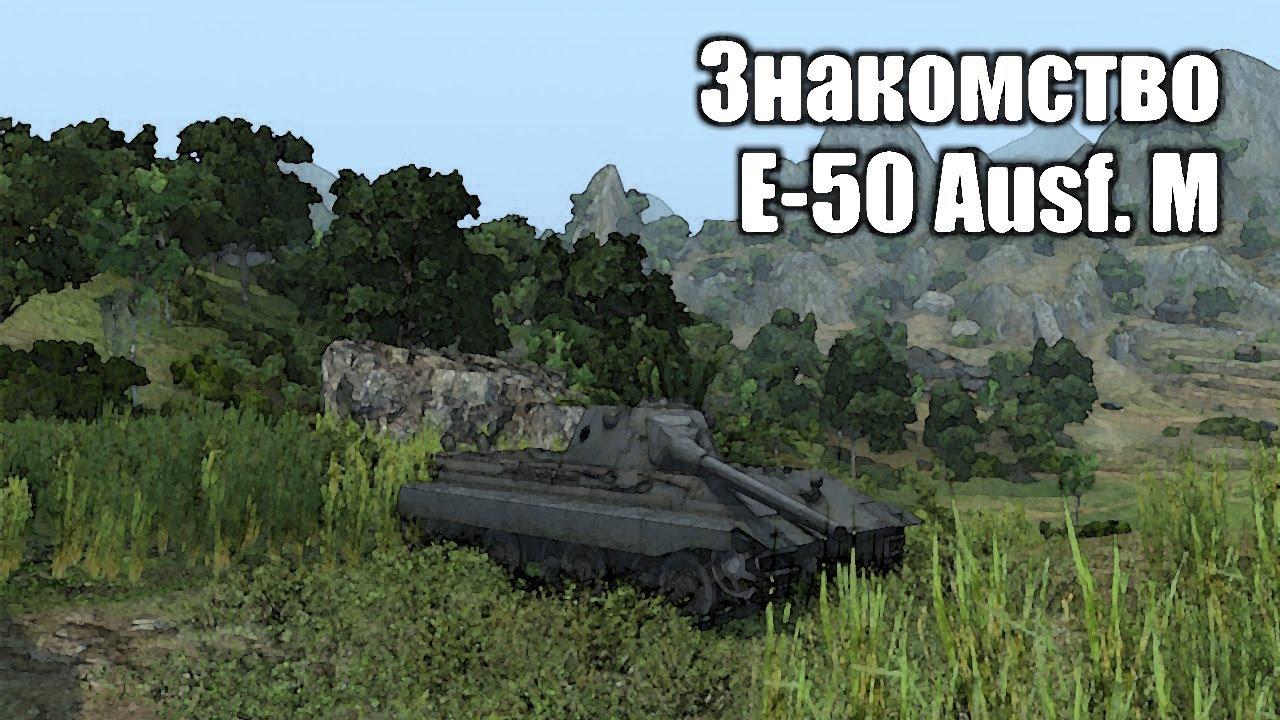 World of Gleborg. Знакомство с E-50M