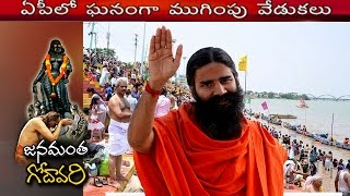 Yoga Guru Baba Ramdev takes holy dip at Rajahmundry Pushkar Ghat