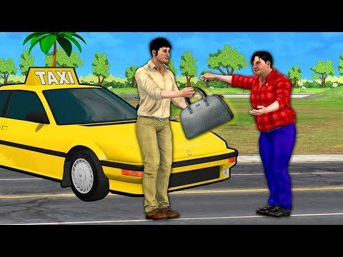 सच्चा कार ड्राइवर की कहानी Hindi Funny Kahaniya - Taxi Driver Bedtime Stories - Hindi Fairy Tales