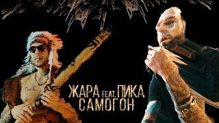 Жара feat. Пика - Самогон Скачать клип, смотреть клип, скачать песню