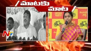 Ambati Rambabu VS Anuradha - Maataku Mata