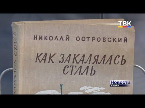 Жизнь и творчество Николая Островского вспоминали в Бердске