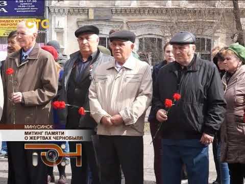 Митинг памяти о жертвах Чернобыля