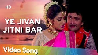 Yeh Jeevan Kitni Bar Mile (1080p HD) - Banjaran Video Song