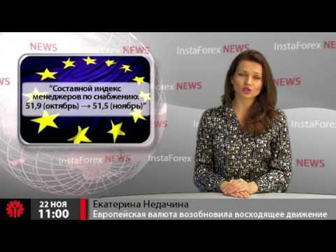 Новости InstaForex 22 ноября. Европейская валюта возобновила восходящее движение