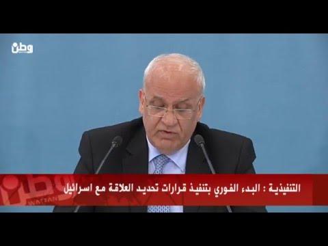 فيديو .. التنفيذية: البدء الفوري بتنفيذ قرارات تحديد العلاقة مع اسرائيل