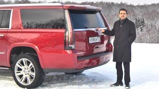 Голованов — о внедорожнике Cadillac Escalade ESV. Тесты АвтоРЕВЮ.
