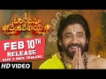Om Namo Venkatesaya back 2 back release trailers..