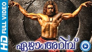 7Aum Arivu Malayalam Full Movie 2013 New Malayalam