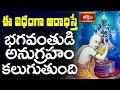 ఈ విధంగా ఆరాధిస్తే భగవంతుడి అనుగ్రహం కలుగుతుంది || Srimad Bhagavatam || Episode 13 || Bhakthi TV