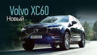 Новый XC60 — концентрат Volvo. Что получится, если отжать лишнее из XC90?. Тесты АвтоРЕВЮ.