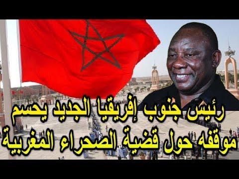 رئيس جنوب إفريقيا الجديد يحسم موقفه حول قضية الصحراء المغربية