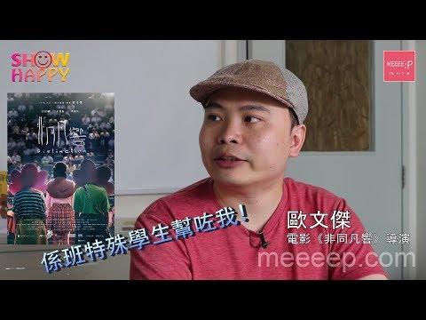 歐文傑導演:係班特殊學生幫咗我!