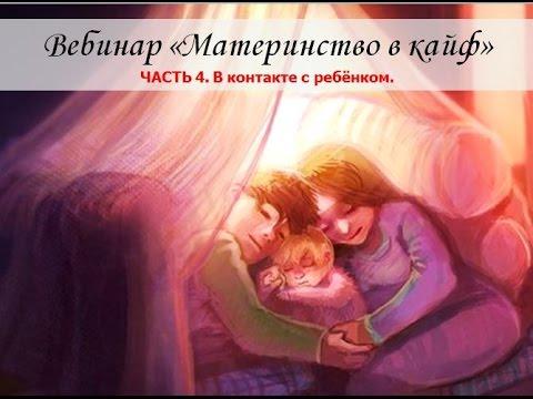 "Вебинар №4 ""Материнство в кайф: в контакте с ребёнком"