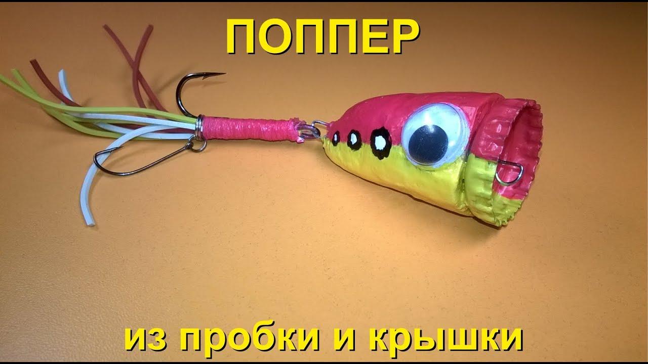 sdelat-popla-popper