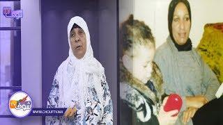 نداء مؤثر لأم تبحث عن ابنتهــا المريضة بعد اختفائها في ظروف غــامضة بالبيضاء   حالة خاصة