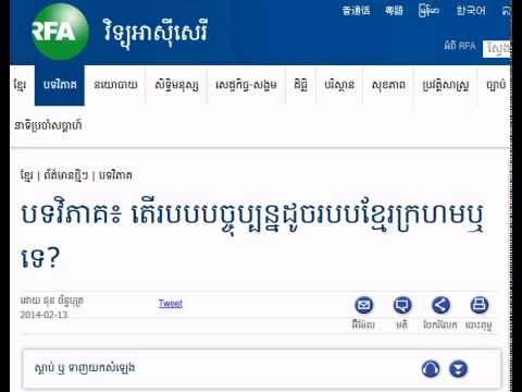 Is the Current Regime As Khmer Rough Regime?