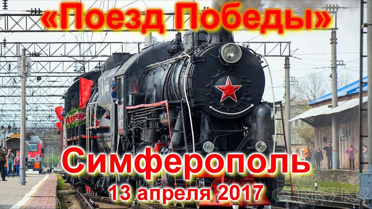 Ремонт техническое поезд москва крым 2017 домов