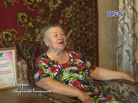 «Бердск: старожилы вспоминают». Евдокия Генералова