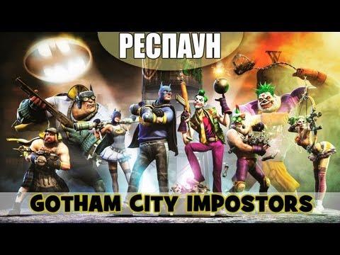 Респаун - Самозванцы (Gotham City Impostors)