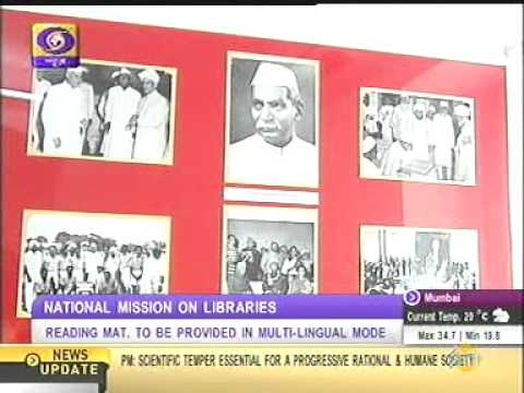 President launches National Mission on Library: DDNews: Feb 03, 2014 (2)