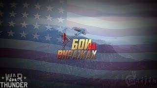 Airacobra P-39-Q5 - War Thunder / Видео