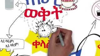 2 wed yehonu ye dua weqtoch (ANIMATION)HD 2 ውድ የሆኑ የዱዓ ወቅቶች
