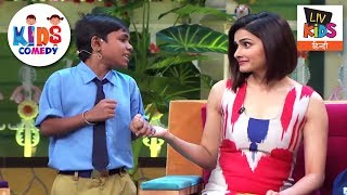 Khajur Wants Prachi As His Mother   Kids Comedy   The Kapil Sharma Show