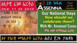 <ASSENNA: Daily Prog to Eritrea - News &amp; Paltalk Disc on National Days. P2 -June 11, 2018