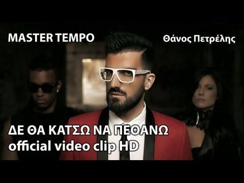 Master Tempo ft Thanos Petrelis - De Tha Katso Na Pethano
