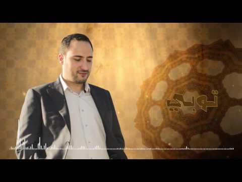 """المنشد أحمد بوطالب """"تُوبِي يَا نَفْسِي الحَنُون"""""""