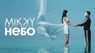 MIKKY feat. NATY — НЕБО Скачать клип, смотреть клип, скачать песню