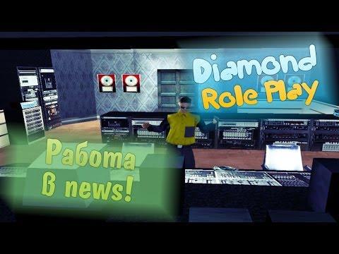 Diamond RP Radiant | Работа в news